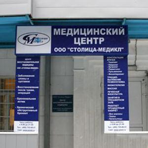 Медицинские центры Печор
