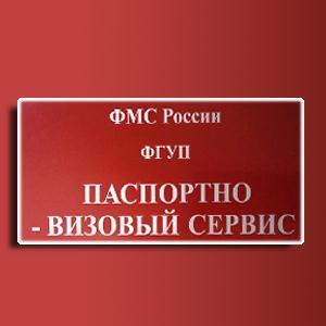 Паспортно-визовые службы Печор