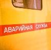 Аварийные службы в Печорах