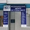 Медицинские центры в Печорах
